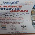 معرض الدراسه في اليابان مصر 2019